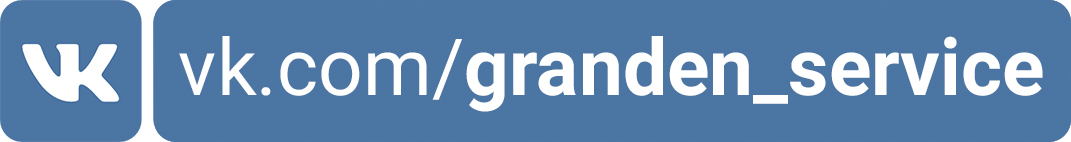vk.com/granden_service